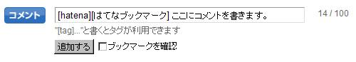 http://b.hatena.ne.jp/images/help/help_bookmarklet_04.jpg
