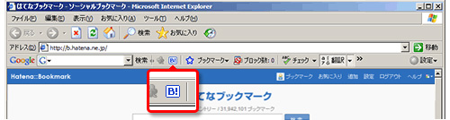 Google ツールバー