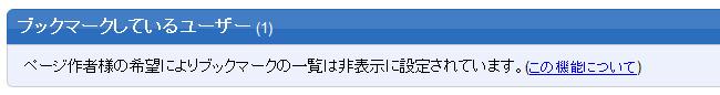 http://b.hatena.ne.jp/images/help/help_nocomment_01.jpg