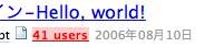 自分のブログに被ブックマーク数を表示する